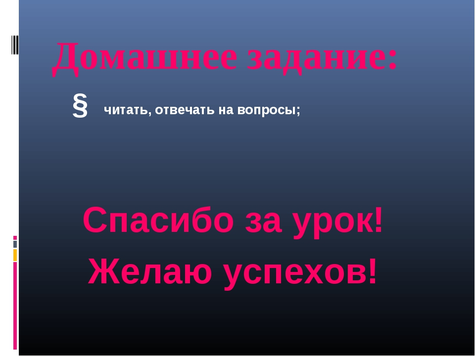 Домашнее задание: § читать, отвечать на вопросы; Спасибо за урок! Желаю успех...