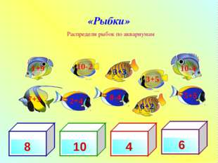 «Рыбки» Распредели рыбок по аквариумам 8 10 4 6