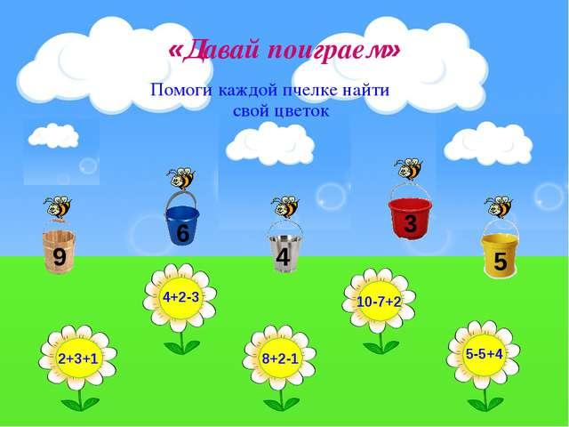 «Давай поиграем» «Давай поиграем» Помоги каждой пчелке найти свой цветок