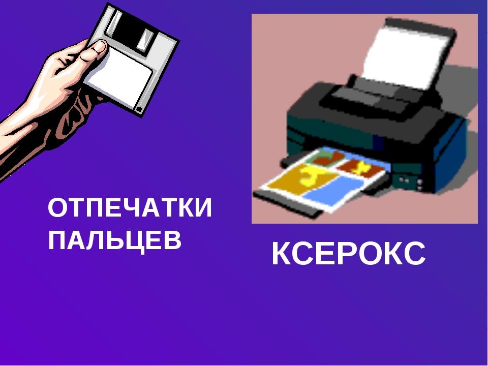 ОТПЕЧАТКИ ПАЛЬЦЕВ КСЕРОКС
