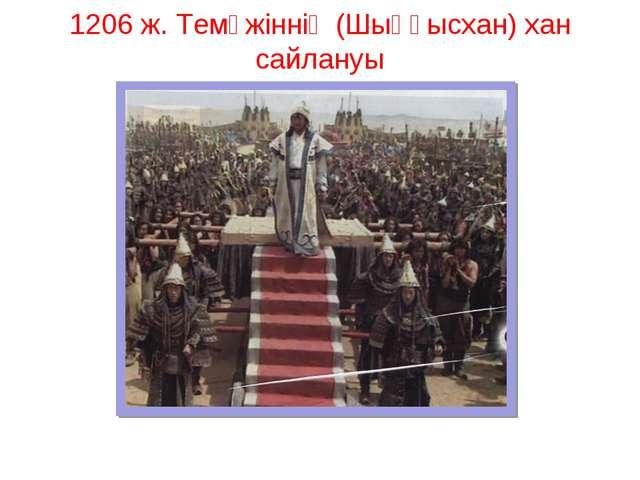 1206 ж. Темүжіннің (Шыңғысхан) хан сайлануы