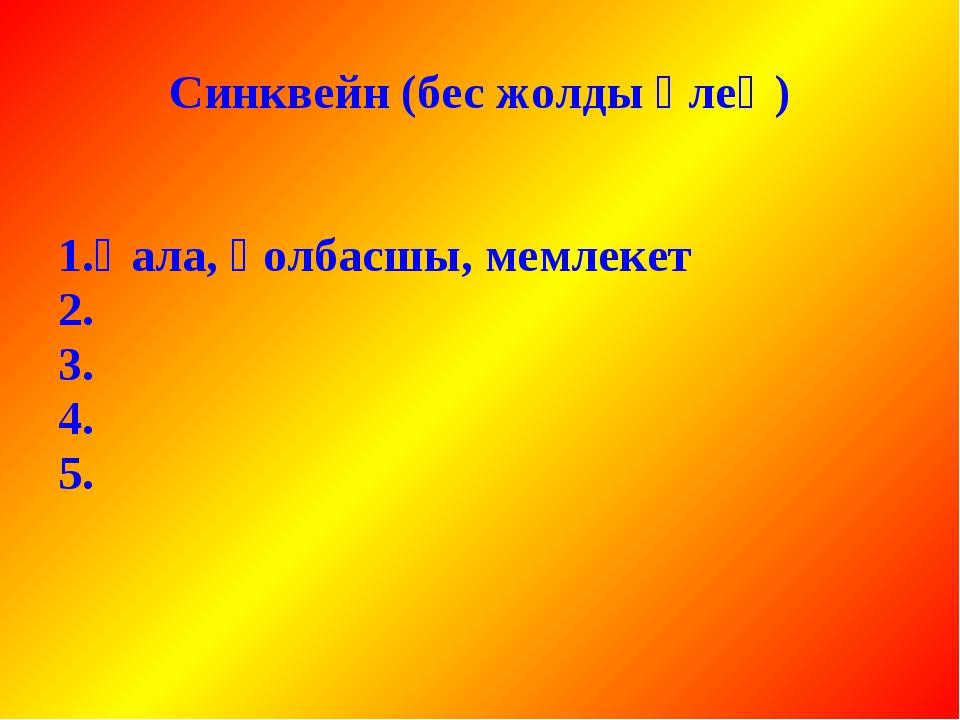 Синквейн (бес жолды өлең) 1.Қала, қолбасшы, мемлекет 2. 3. 4. 5.
