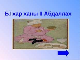 Бұхар ханы ІІ Абдаллах