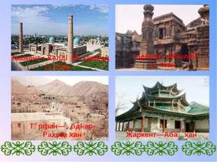 Ташкент—Келді Мұхаммед сұлтан Әндіжан—Абылай сұлтан Тұрфан—Әбді-ар-Рахым хан