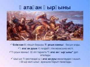 """Қатаған қырғыны """"Есім хан бүлікшіл бауыры Тұрсын ханның басын алды. Қатаған р"""