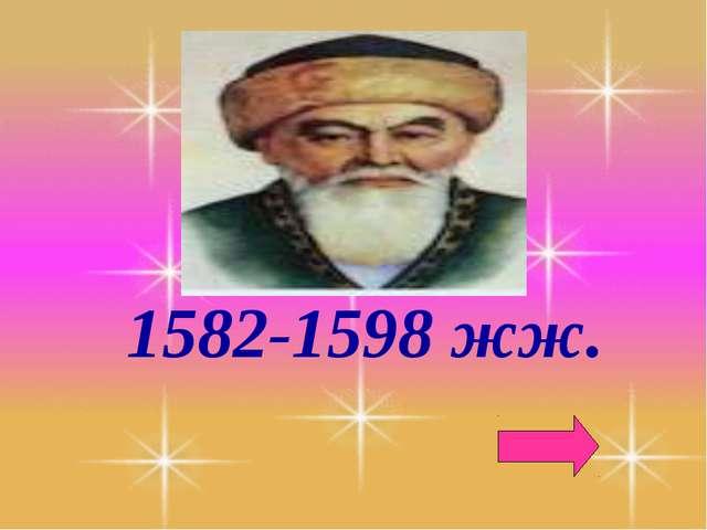 1582-1598 жж.