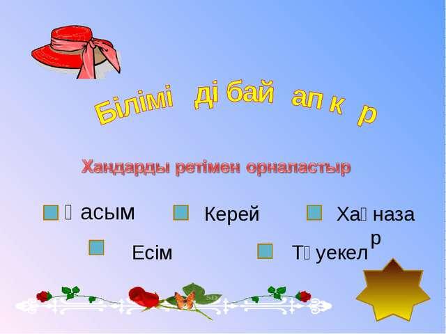 Қасым Тәуекел Есім Хақназар Керей