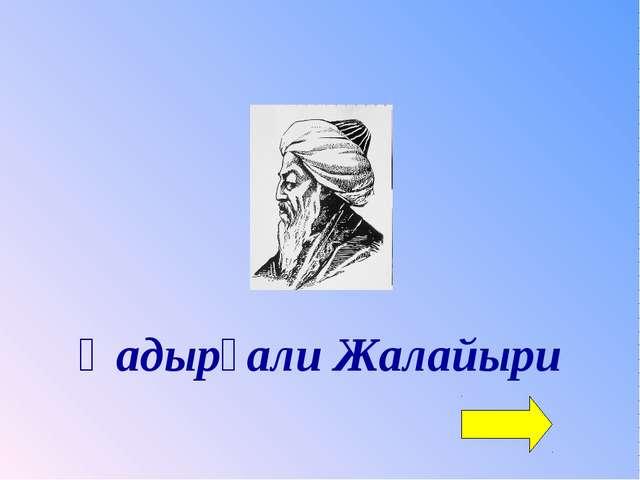 Қадырғали Жалайыри