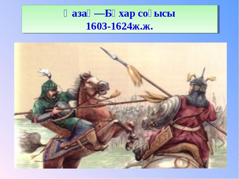 Қазақ—Бұхар соғысы 1603-1624ж.ж.
