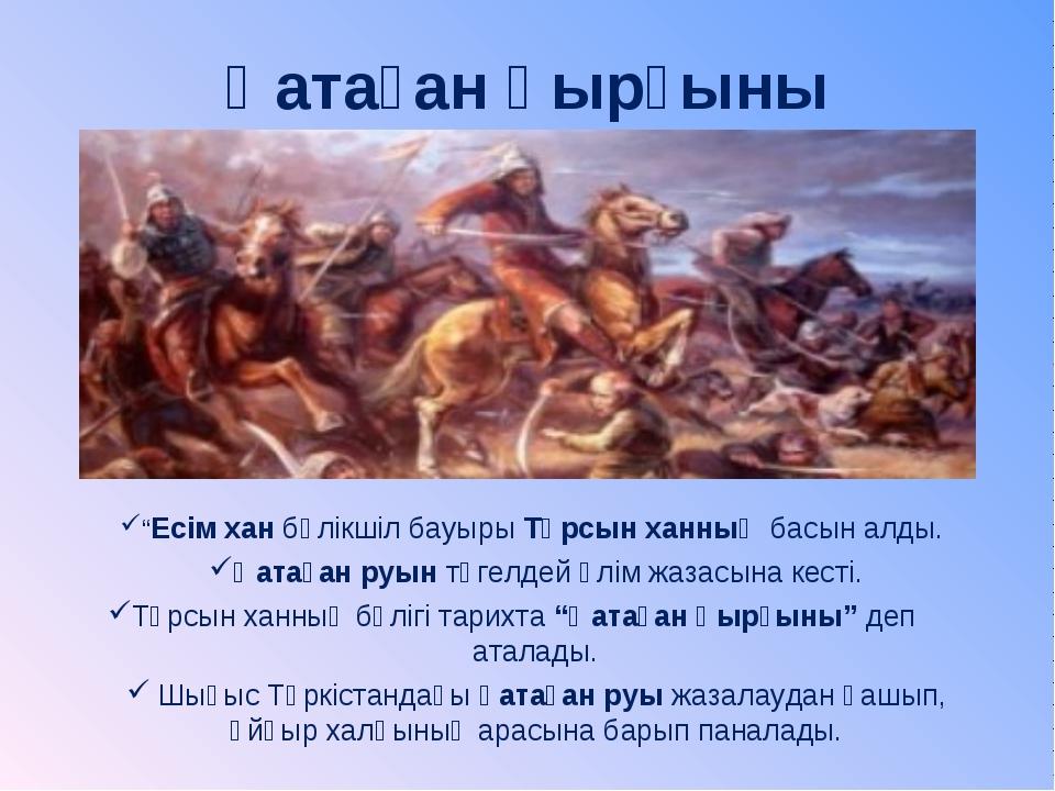 """Қатаған қырғыны """"Есім хан бүлікшіл бауыры Тұрсын ханның басын алды. Қатаған р..."""