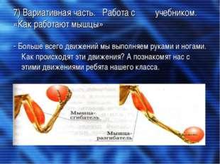 7) Вариативная часть. Работа с учебником. «Как работают мышцы» - Больше всего
