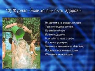 10) Журнал «Если хочешь быть здоров!» Ни мороз мне не страшен, ни жара Удивля
