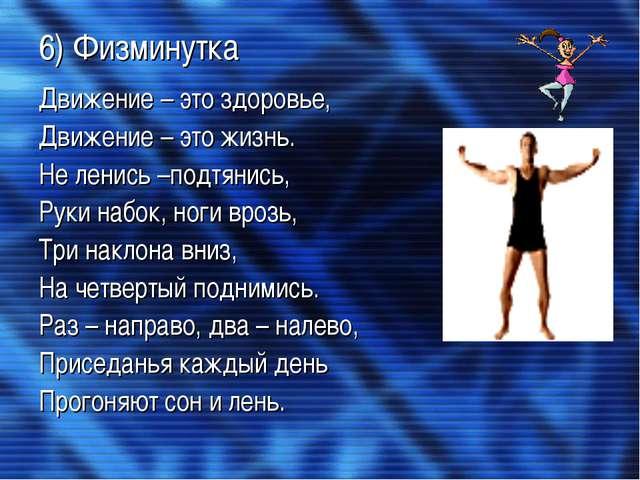 6) Физминутка Движение – это здоровье, Движение – это жизнь. Не ленись –подтя...