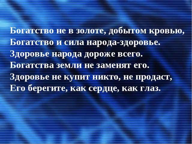 Богатство не в золоте, добытом кровью, Богатство и сила народа-здоровье. Здор...