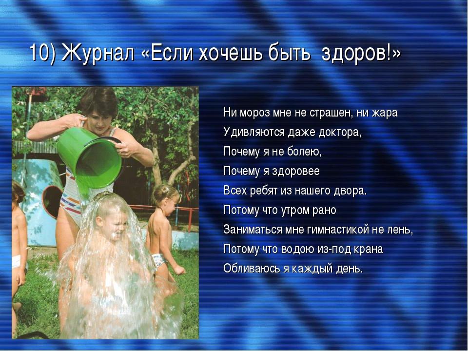 10) Журнал «Если хочешь быть здоров!» Ни мороз мне не страшен, ни жара Удивля...
