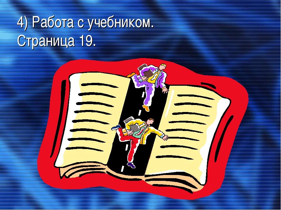 4) Работа с учебником. Страница 19.