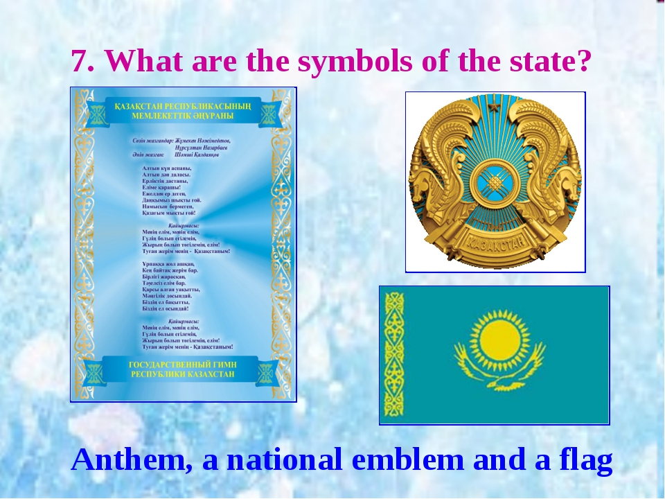 7. What are the symbols of the state? Anthem, a national emblem and a flag