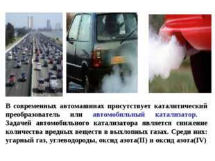 В современных автомашинах присутствует каталитический преобразователь или авт