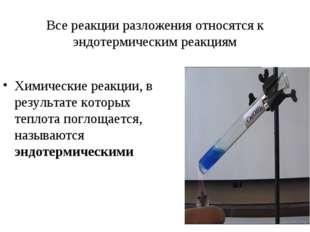 Все реакции разложения относятся к эндотермическим реакциям Химические реакци