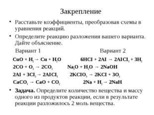 Закрепление Расставьте коэффициенты, преобразовав схемы в уравнения реакций.