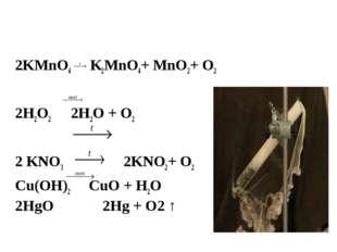 2KMnO4 K2MnO4+ MnO2+ O2 2Н2О2 2H2O + O2 2 KNO3  2KNO2+ O2 Cu(OH)2 CuO + H2