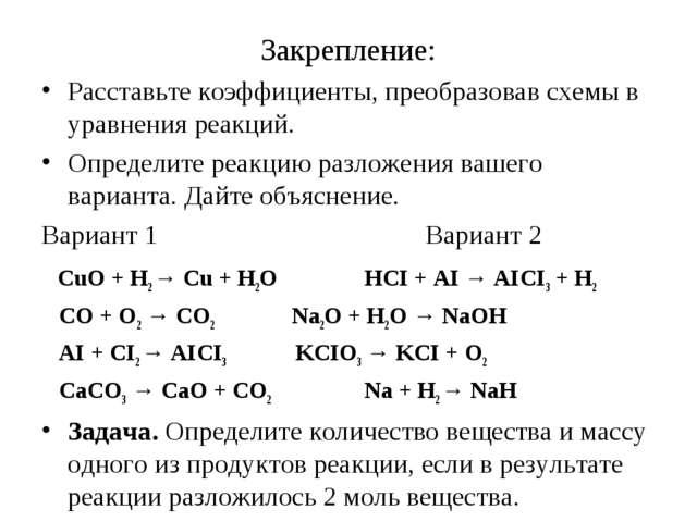 Закрепление: Расставьте коэффициенты, преобразовав схемы в уравнения реакций....
