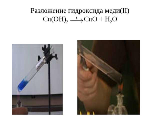 Разложение гидроксида меди(II) Cu(OH)2 CuO + H2O