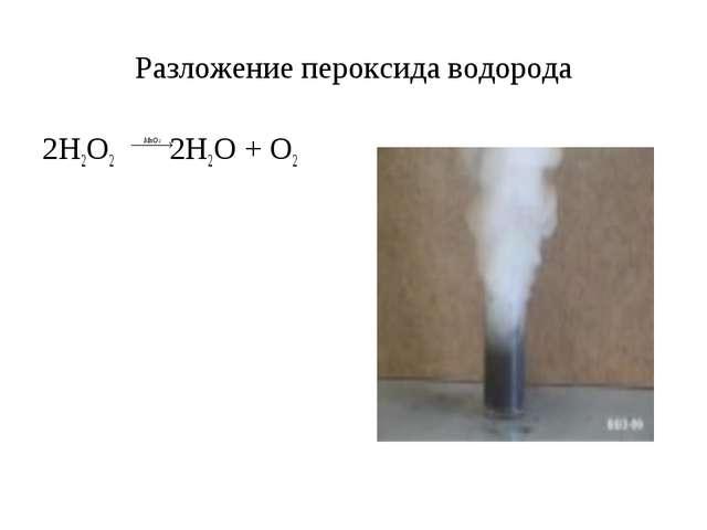 Разложение пероксида водорода 2H2O2 2H2O + O2