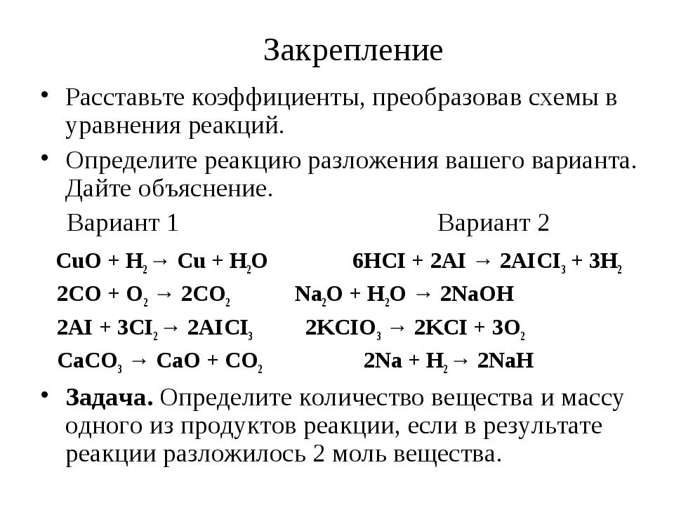 Закрепление Расставьте коэффициенты, преобразовав схемы в уравнения реакций....