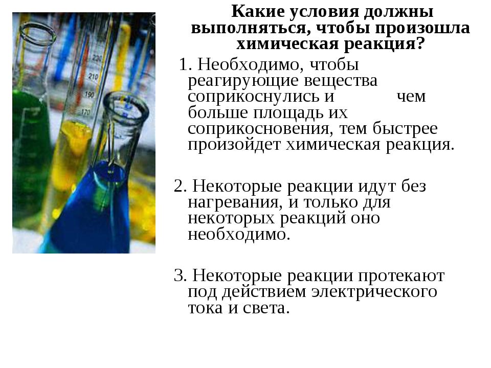 Какие условия должны выполняться, чтобы произошла химическая реакция? 1. Нео...