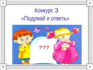 «Подумай и ответь» Конкурс 3