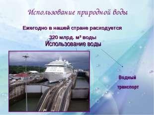 Использование природной воды Использование воды Водный транспорт Ежегодно в н