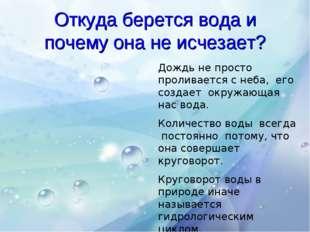 Откуда берется вода и почему она не исчезает? Дождь не просто проливается с н
