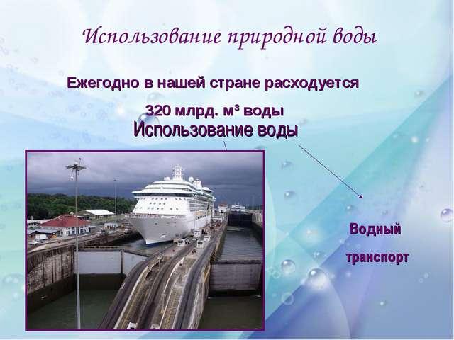 Использование природной воды Использование воды Водный транспорт Ежегодно в н...