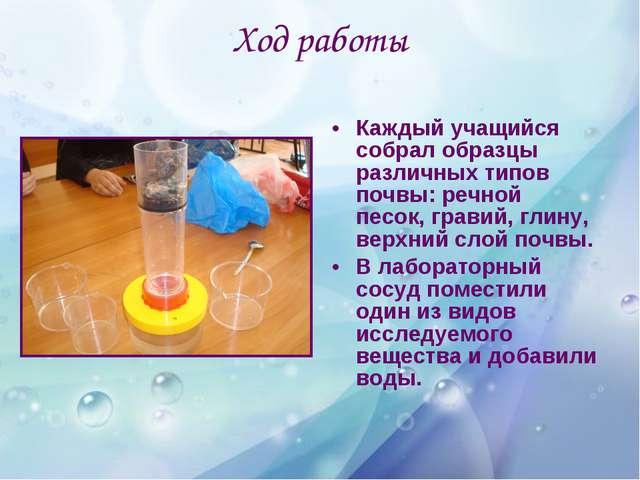 Каждый учащийся собрал образцы различных типов почвы: речной песок, гравий, г...