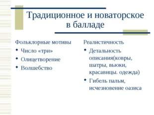 Традиционное и новаторское в балладе Фольклорные мотивы Число «три» Олицетвор