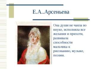 Е.А..Арсеньева Она души не чаяла во внуке, исполняла все желания и прихоти, р
