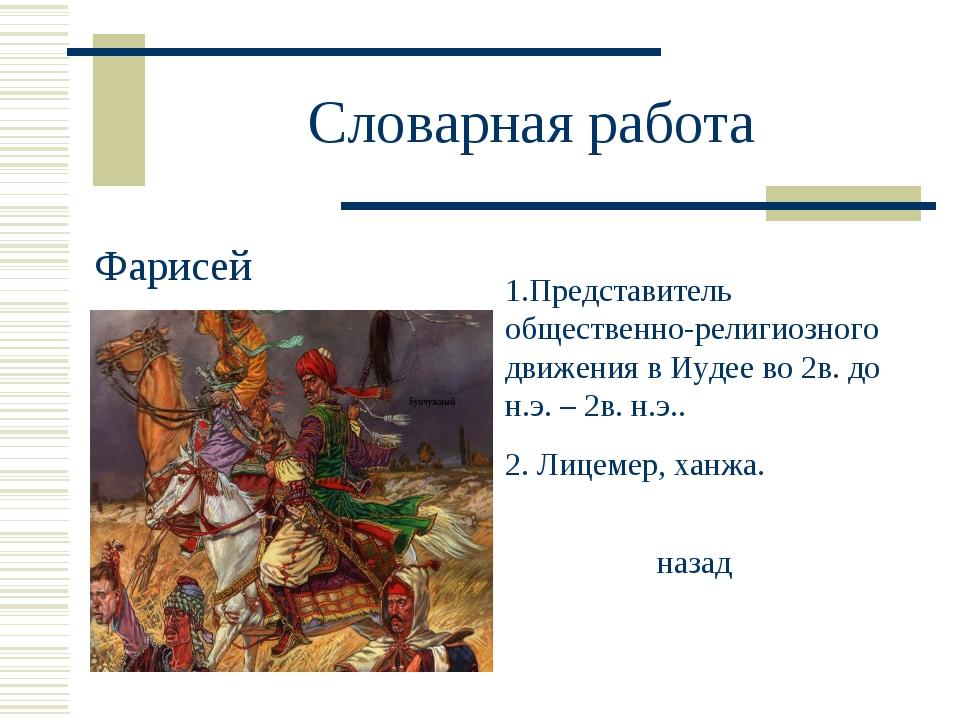 Словарная работа Фарисей 1.Представитель общественно-религиозного движения в...
