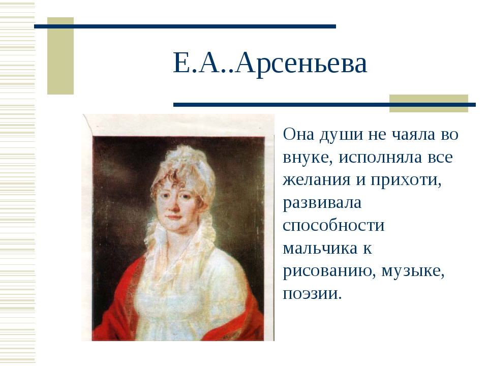 Е.А..Арсеньева Она души не чаяла во внуке, исполняла все желания и прихоти, р...