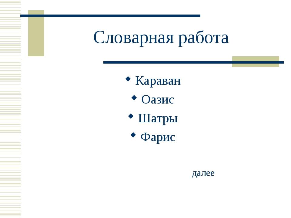 Словарная работа Караван Оазис Шатры Фарис далее
