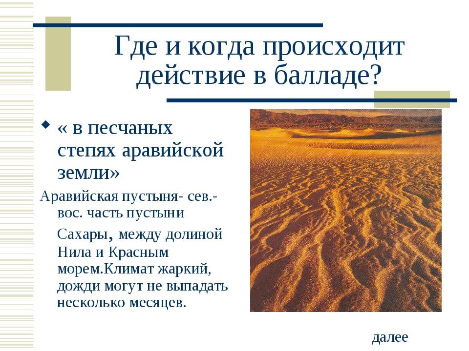 Где и когда происходит действие в балладе? « в песчаных степях аравийской зем...