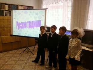 Традиции русского народа.