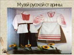 Музей русской старины.