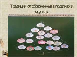 Традиции отображенные в поделках и рисунках .