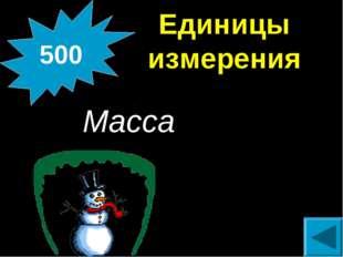 Единицы измерения Масса 500