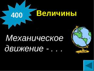 Величины  Механическое движение - . . . 400