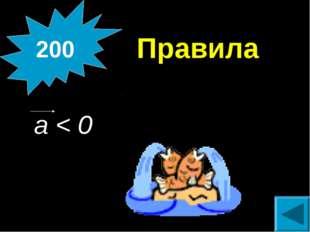 Правила  а < 0 200