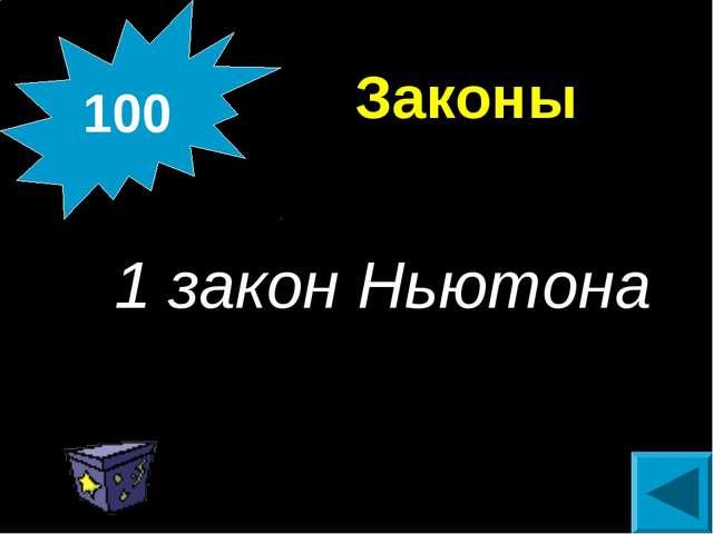 Законы 1 закон Ньютона 100
