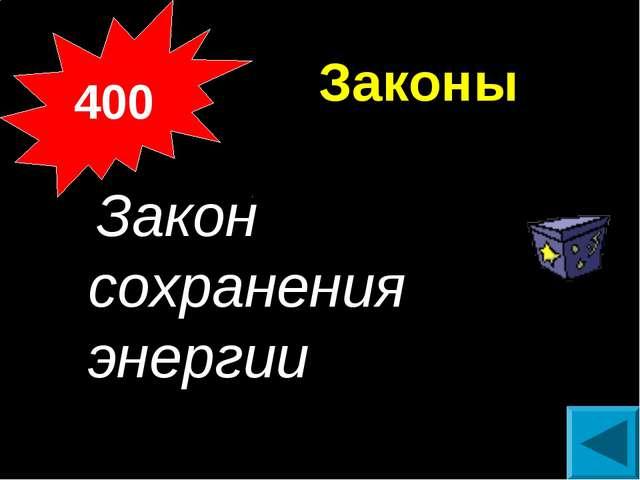 Законы Закон сохранения энергии 400
