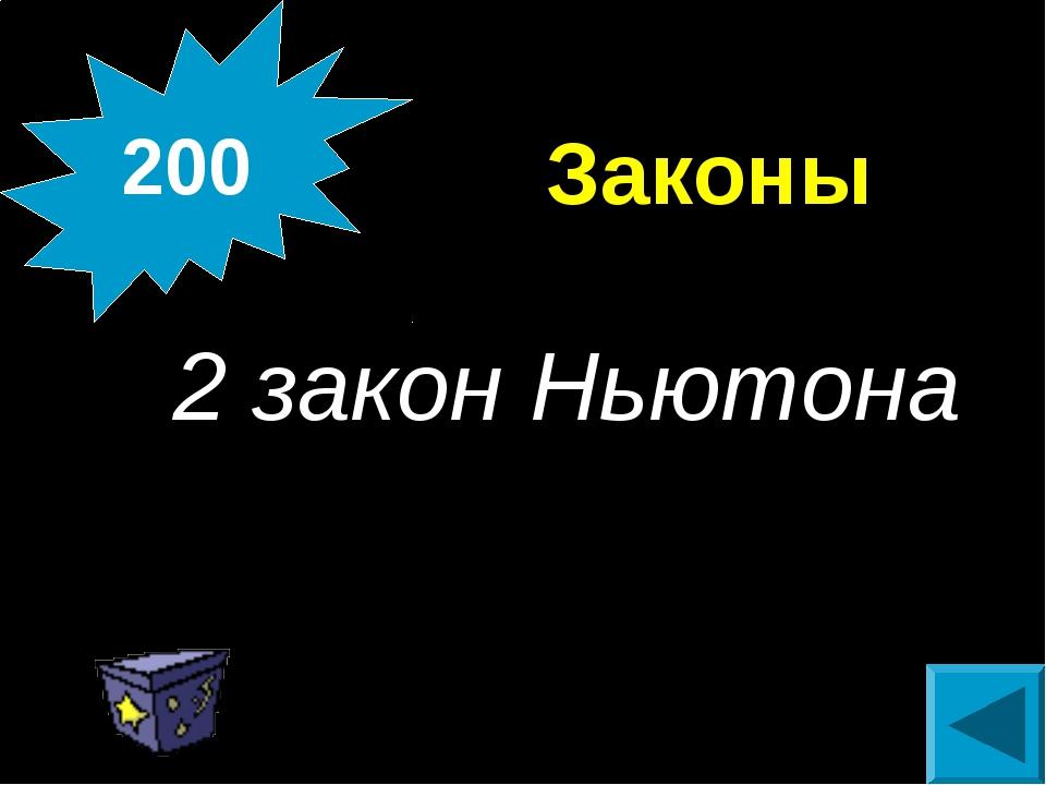 2 закон Ньютона 200 Законы